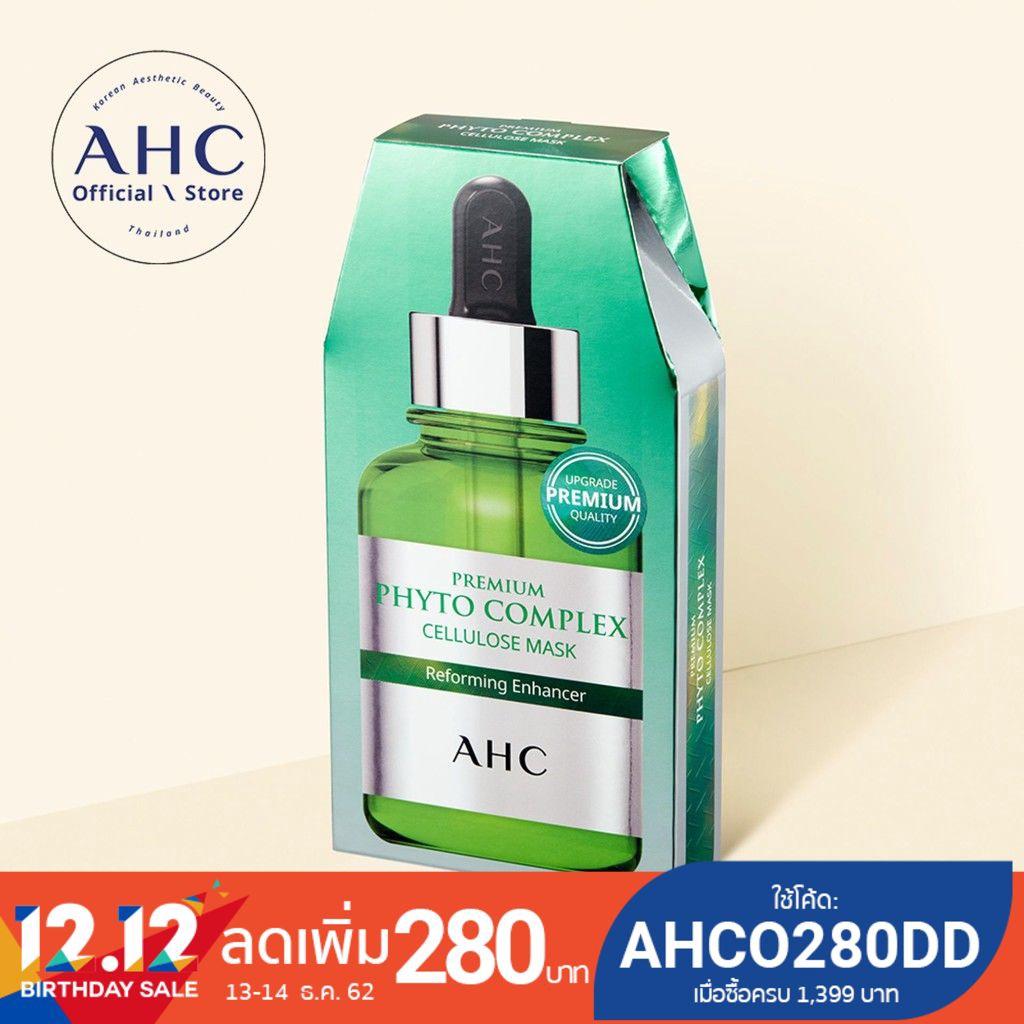 AHC Premium Phyto Complex Cellulose Mask แผ่นมาส์กโปรตีนจากถั่ว ฟื้นฟูผิวให้เปล่งปลั่ง 27 มล. (บรรจุ