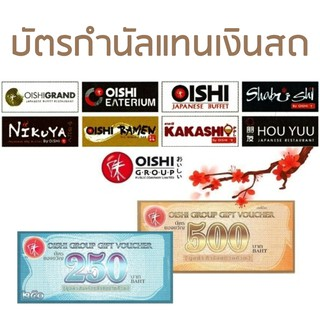 ถูกที่สุด Oishi Group [Physical Voucher]