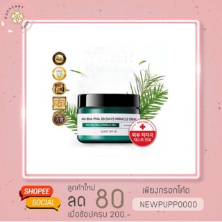 Review (แท้/พร้อมส่ง) SOME BY MI AHA-BHA-PHA 30 Days Miracle Cream 60 g.