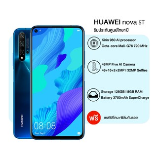 Review Huawei Nova5T [8GB+128GB] Kirin980 Processor/SuperCharge22.5W/Dual4G/NFC/ประกันศูนย์ไทย1ปี