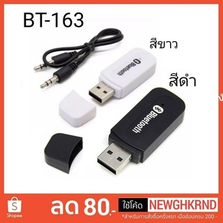 Review บลูทูธมิวสิค BT-163 USB Bluetooth Audio Music Wireless Receiver Adapter 3.5mm Stereo Audio