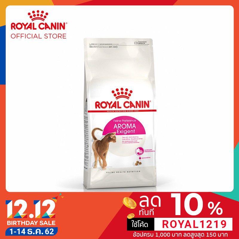 Royal Canin Exigent Aromatic อาหารสำหรับแมวโต กินอาหารยาก เลือกกิน (ชอบกลิ่นหอม) 400 กรัม