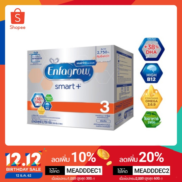 Enfagrow เอนฟาโกร สมาร์ทพลัส นมผง สูตร 3 ขนาด 2750 กรัม - รสจืด