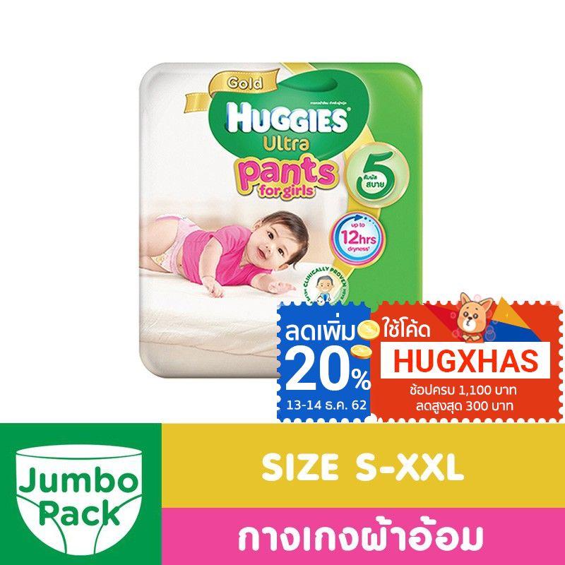 Huggies กางเกงผ้าอ้อม สำหรับเด็กหญิง ULTRA GOLD JUMBO