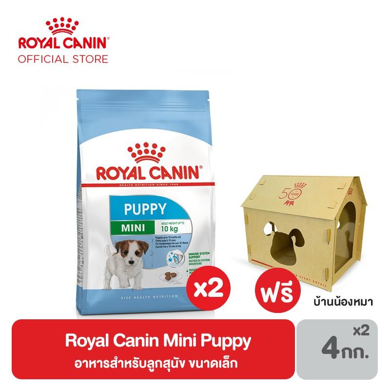 [ฟรี บ้านสุนัข] Royal Canin Mini Puppy อาหารสำหรับลูกสุนัข ขนาดเล็ก อายุ 2-10 เดือน 4 กิโลกรัม แพ็ก