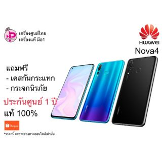 The best Huawei Nova4