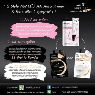 Review Nami Make Up Pro set 3 สูตร