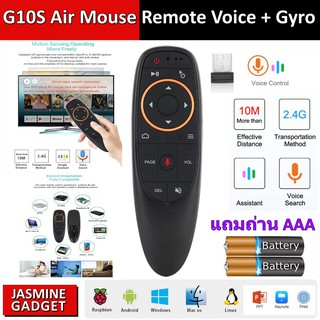 G10S (มี Gyro) รีโมท Air Mouse + Voice Search + IR Remote Control เมาส์ไร้สาย for PC กล่อง Android TV Box MiBox Smart TV