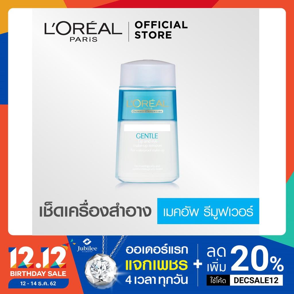 ลอรีอัล ปารีส เจนเทิล ลิป แอนด์ อาย ผลิตภัณฑ์ลบเครื่องสำอางกันน้ำ 125มล (Makeup Remover, ดูแลผิวหน้า