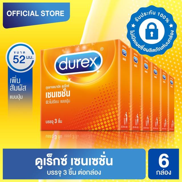 ดูเร็กซ์ ถุงยางอนามัย เซนเซชัน 3 ชิ้น จำนวน 6 กล่อง Durex Sensation Condom 3's 6 boxes