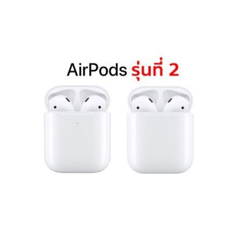 Review Apple Airpods Gen 2 ประกันศูนย์ Apple Thailand