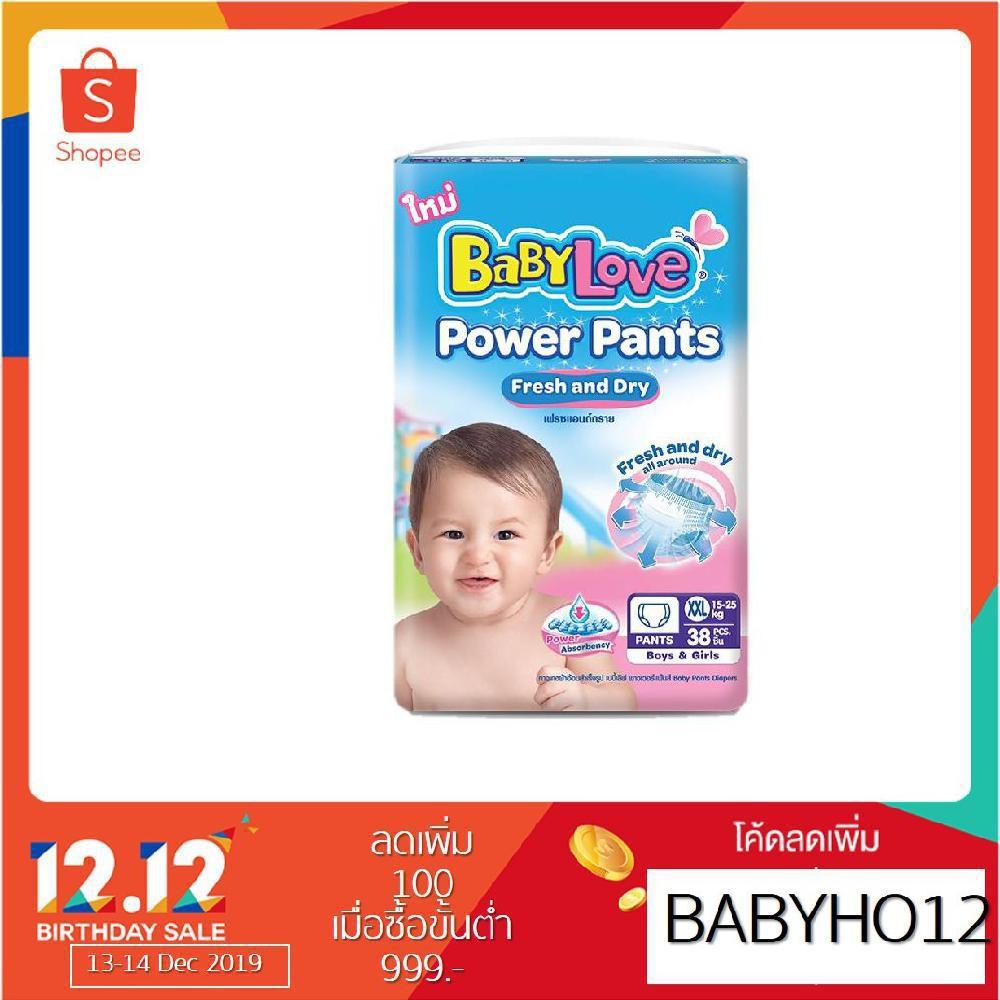 [ขายยกลัง]BABYLOVE POWER PANTS กางเกงผ้าอ้อม เบบี้เลิฟ พาวเวอร์ แพ้นส์ XXL (38ชิ้น) x 3แพ็ค