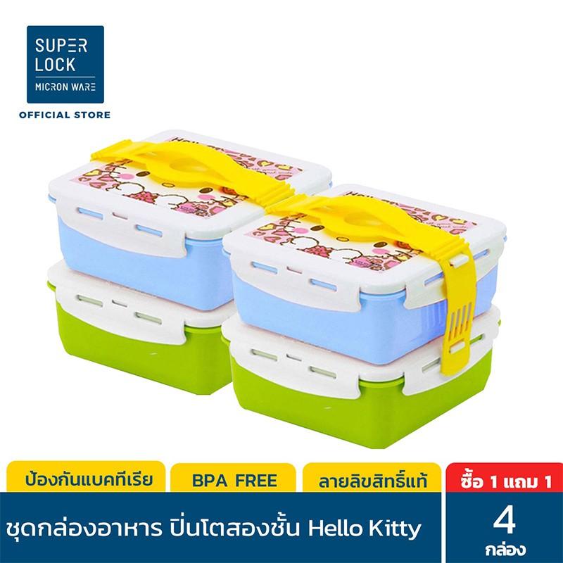 [ซื้อ 1 แถม 1] - Super Lock ชุดกล่องอาหาร ปิ่นโตสองชั้น รุ่น 5011-B ลายลิขสิทธิ์แท้ Hello Kitty มี 3