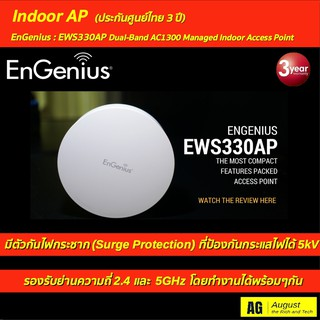 EnGenius : EWS330AP Dual-Band AC1300 Managed Indoor Access Point