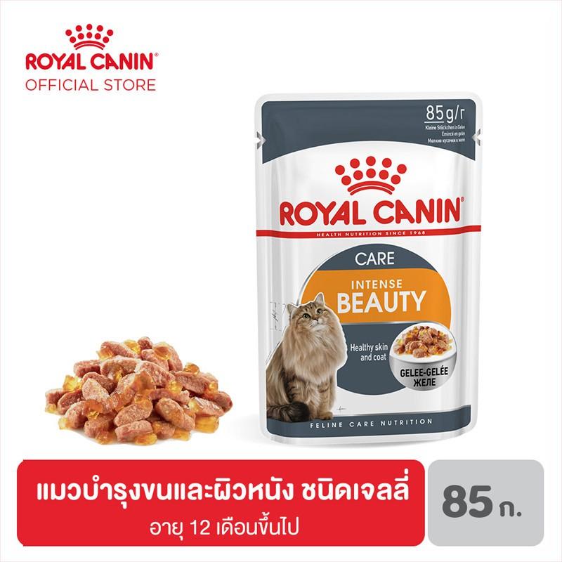 [ซองเดี่ยว] Royal Canin Intense Beauty Pouch อาหารเปียก สำหรับแมวโต บำรุงขนและผิวหนัง เจลลี่ 1 ถุง 8