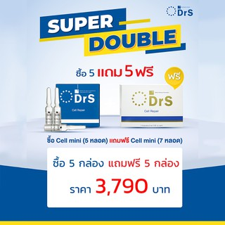 Review โปร Super Double 3,790 บาท  Cell repair mini 5  กล่อง แถม Cell repair mini  5  กล่อง