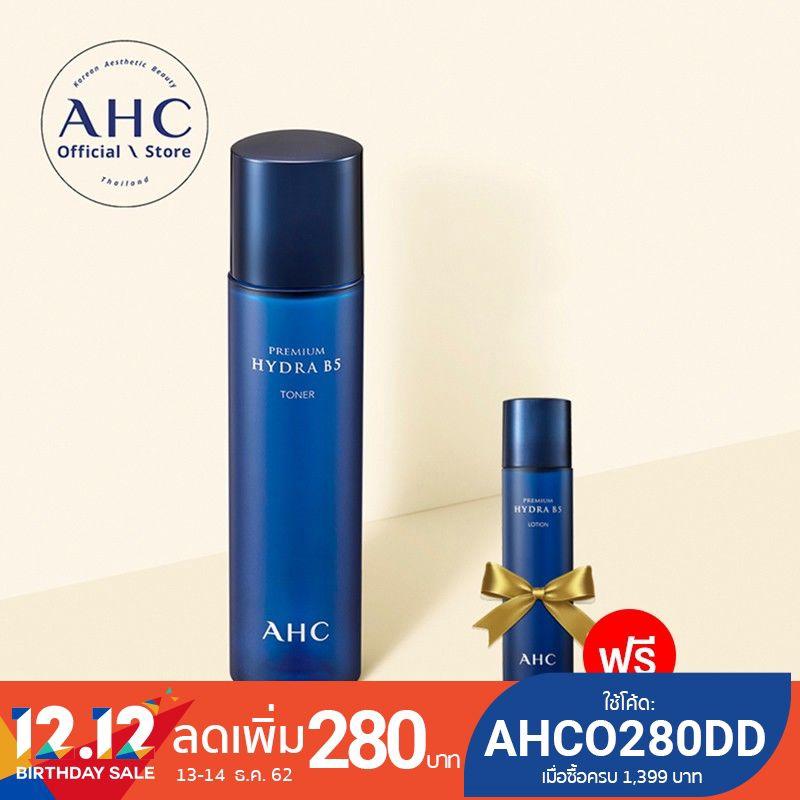 [ซื้อ 1 แถม 1] - AHC Premium Hydra B5 Toner โทนเนอร์ปรับสภาพผิวก่อนการบำรุง 120 มล. (ฟรี B5 lotion 2