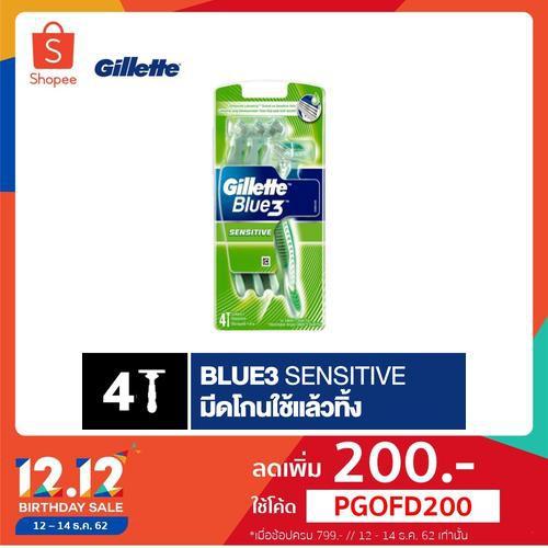 Gillette Blue 3 ยิลเลตต์ บลูทรีเซนซิทีฟ ชุดใบมีดโกนใช้แล้วทิ้ง แพ็ค 4 p&g