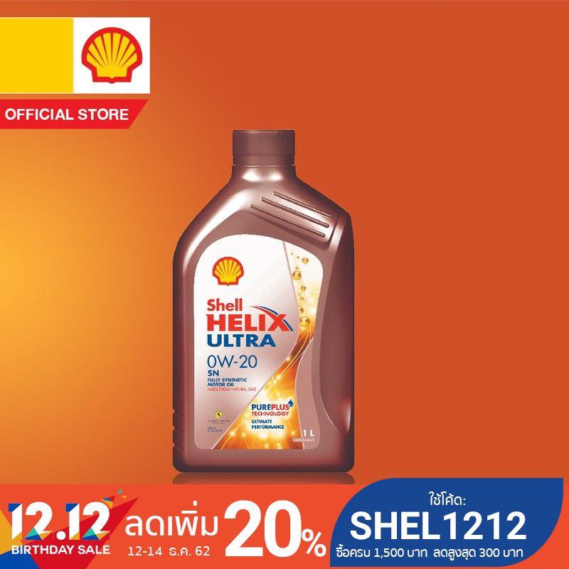 SHELL น้ำมันเครื่องสังเคราะห์ Helix Ultra เบนซิน 0W-20 (1 ลิตร)