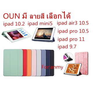 Review ANMY899Case เคสไอแพดใส่ปากกาได้เคส iPad 10.2 2019 (iPad Gen 7) /iPad Air3 iPad Pro11/iPad Pro10.5/ipad mini5/ipad 9.7