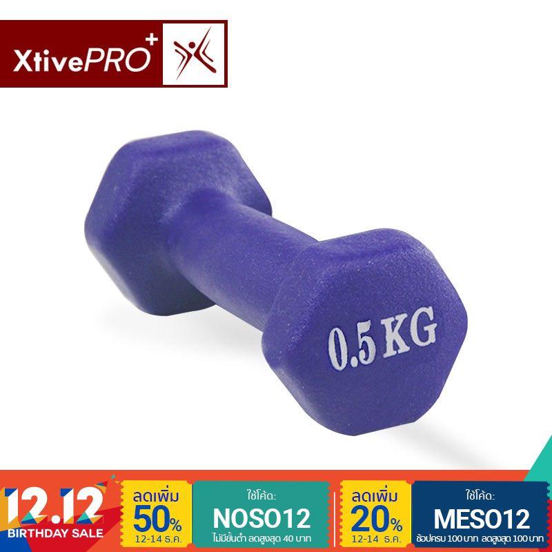 XtivePro Neoprene Dumbbell ดัมเบล ยางนีโอพรีน 0.5 - 2 กิโลกรัม 5 สี น้ำเงิน สีชมพู สีแดง สีเขียว สีม