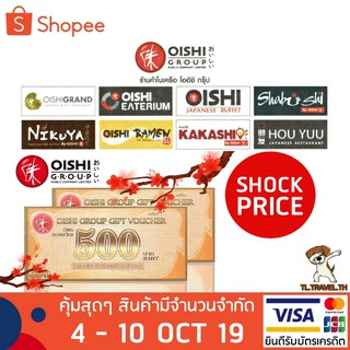 ถูกที่สุด [Physical Voucher] Oishi Group
