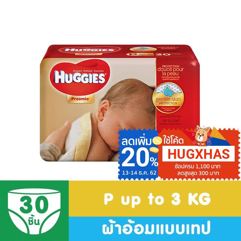 Huggies Preemie ผ้าอ้อมสำเสร็จรูปสำหรับเด็กคลอดก่อนกำหนด 30 ชิ้น