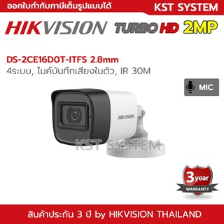 Hikvision DS-2CE16D0T-ITFS 2.8mm 2MP