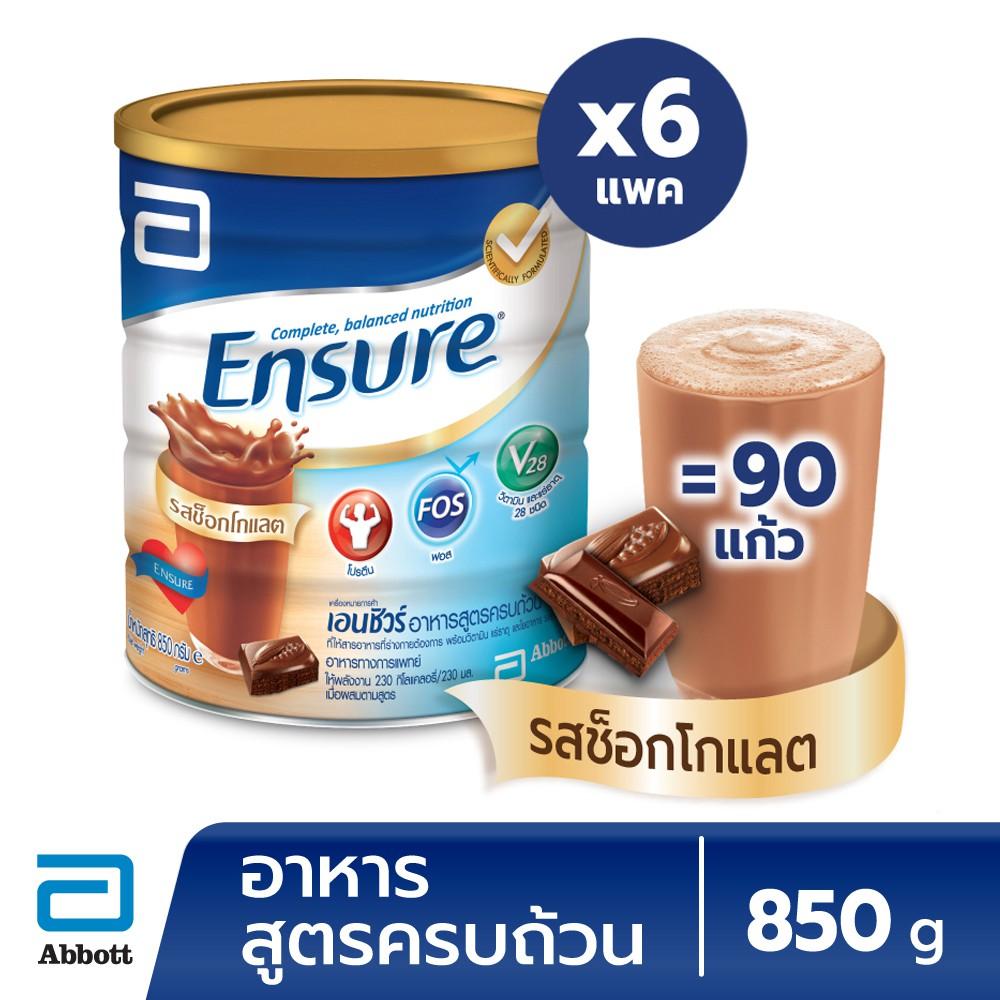 [จัดส่งฟรี] Ensure Chocolate 850g (Pack 6) เอนชัวร์ กลิ่นชอคโกแลต ขนาด 850 กรัม (แพ็ค 6) อาหารเสริม
