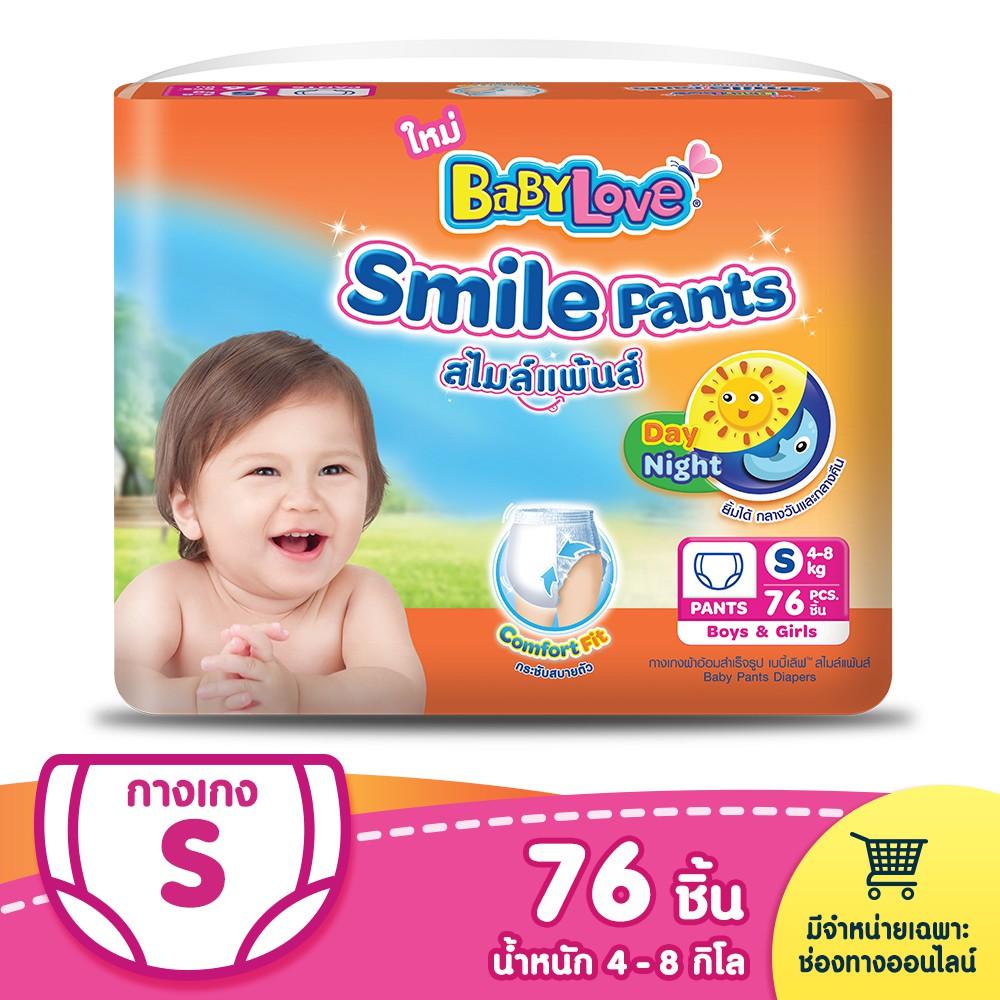 Baby Love Smile Pants กางเกงผ้าอ้อม เบบี้เลิฟ สไมล์แพ้นส์