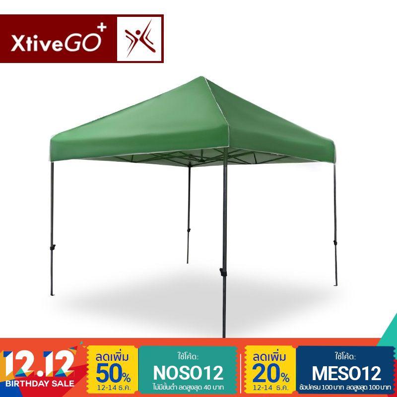 [ส่งฟรี] - XtiveGo เต็นท์พับได้ พร้อมกระเป๋าและอุปกรณ์ ขนาด 3 x 3เมตร สีเขียว