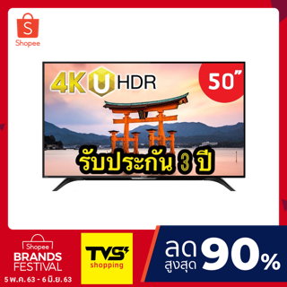 Sharp Android 9.0 4K UHD TV ชาร์ป 50 นิ้ว รุ่น 4T-C50BK1X Android TV รับประกัน 3 ปี