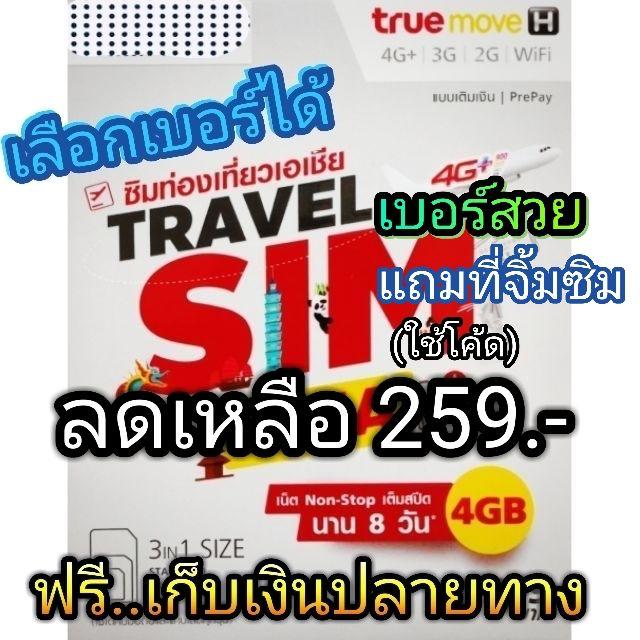 เบอร์สวย ส่งเร็ว ลด โค้ดNEWCK ซื้อShopee ครั้งแรก True TRAVEL SIM ASIA ซิมจีน เซินเจิ้น ซิมฮ่องกง มา
