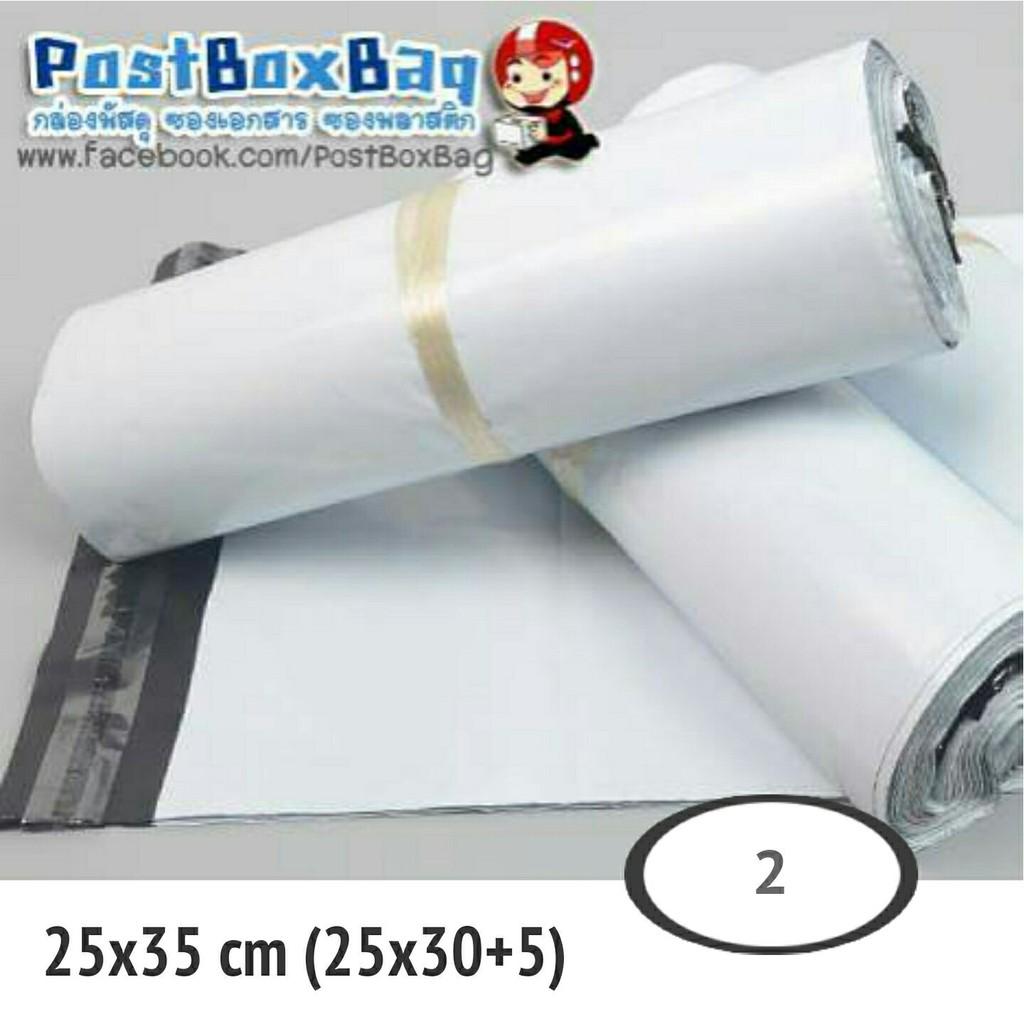 ซองพลาสติก ขนาด 25x35cm