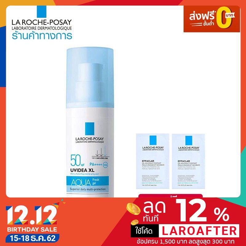 [1 แถม 2] - La Roche Posay Uvidea Aqua Fresh Gel SPF 50 30 มล. ฟรี เจลล้างหน้า เอฟฟาคลาร์สำหรับผิวมั