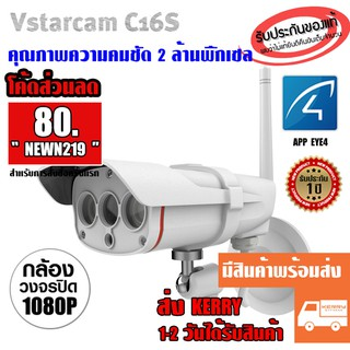 Review VSTARCAM C16S 2MP IP67 OUTDOOR IP CAMERA