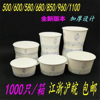 One-Time Paper Bowl Thick Green Packing Bowl Takeaway Bowl Snack Bowl Paper Lunch Box Soup Bowl Blue and White Porcelain