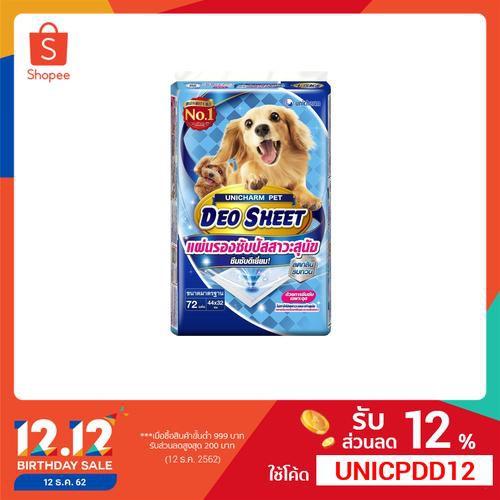 Unicharm pet Deo Sheet แผ่นรองซับปัสสาวะสุนัข ขนาดมาตรฐาน 44x32ซม. 72แผ่น