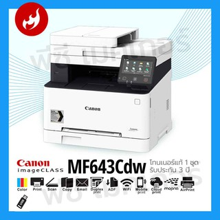 PRINTER CANON MULTIFUNCTION COLOUR LASER MF643CDW