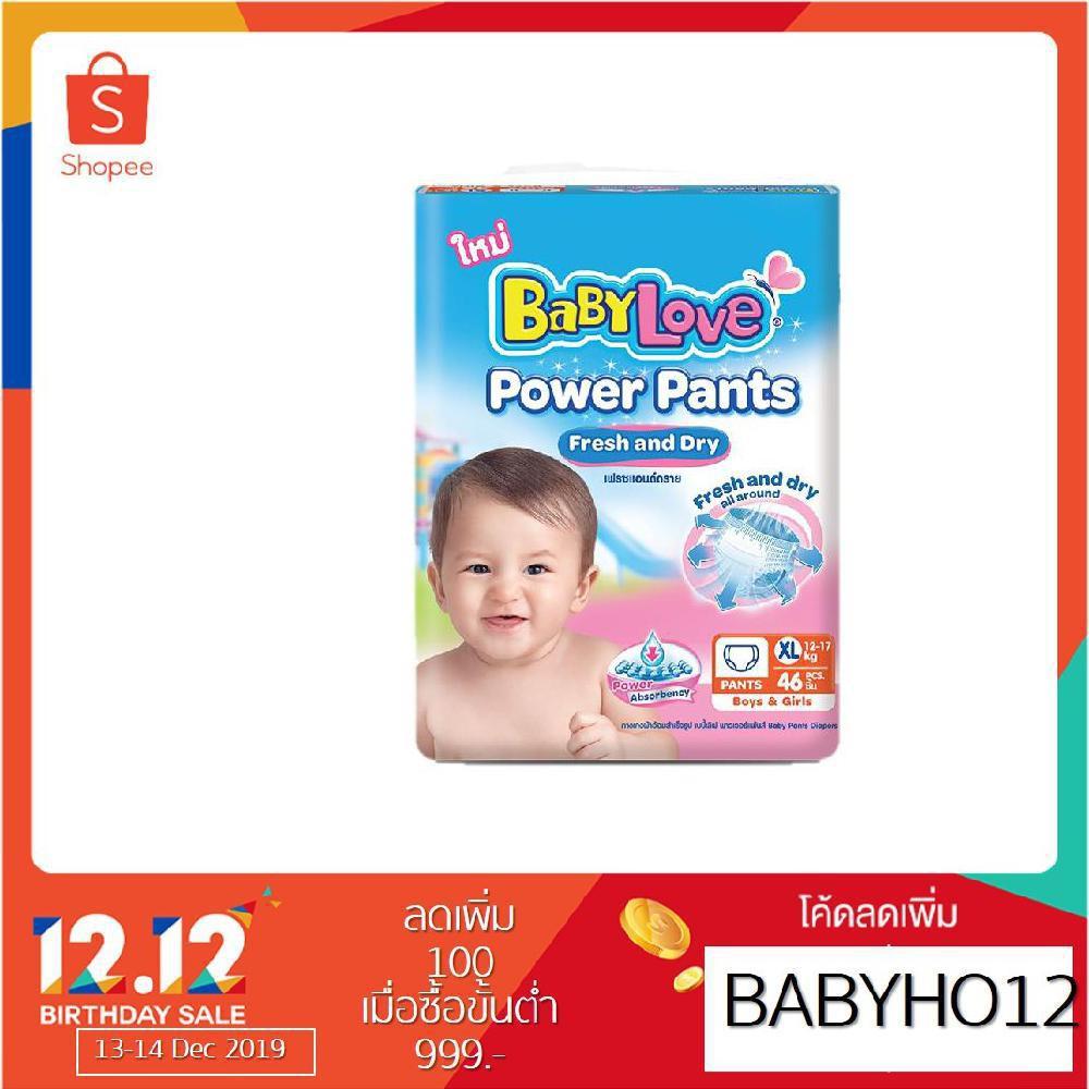 [ขายยกลัง]BABYLOVE POWER PANTS เบบี้เลิฟ พาวเวอร์ แพ้นส์ กางเกงผ้าอ้อมไซส์ XL (46ชิ้น) x 3แพ็ค