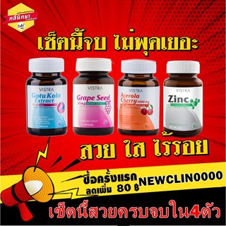 สิว Vistra Gotu Kola Extract Plus Zinc 30s Acerola Cherry วิตามินซี Grape Seed Vistra Zinc 15 mg 45