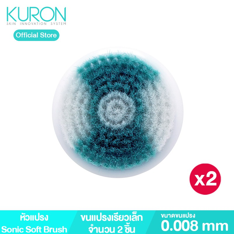 Kuron หัวแปรงล้างทำความสะอาดผิวหน้า Sonic Soft Brush รุ่น KU0118 2 ชิ้น kuron