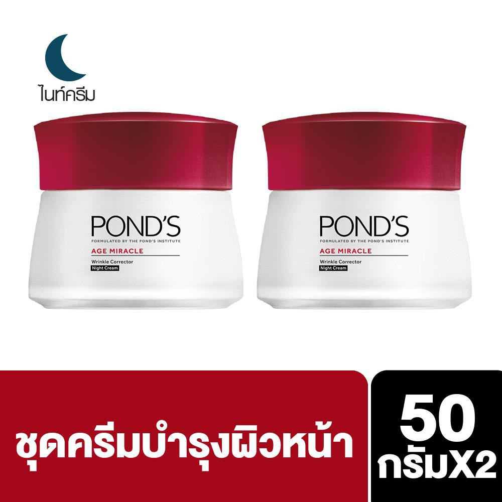 Pond's Age Miracle Wrinkle Corrector Night Cream 50g (2 pcs) UNILEVER