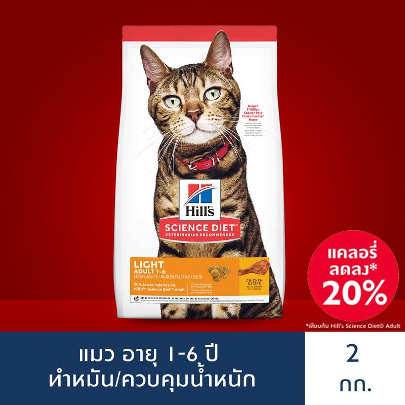 Hill's® Science Diet® อาหารแมว อายุ 1-6 ปี สูตรไขมันต่ำสำหรับแมวทำหมันหรือต้องการลดน้ำหนัก ขนาด 2 กก