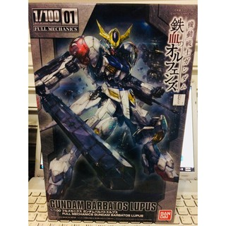 Review 1/100 FULL MECHANICS GUNDAM BARBATOS LUPUS