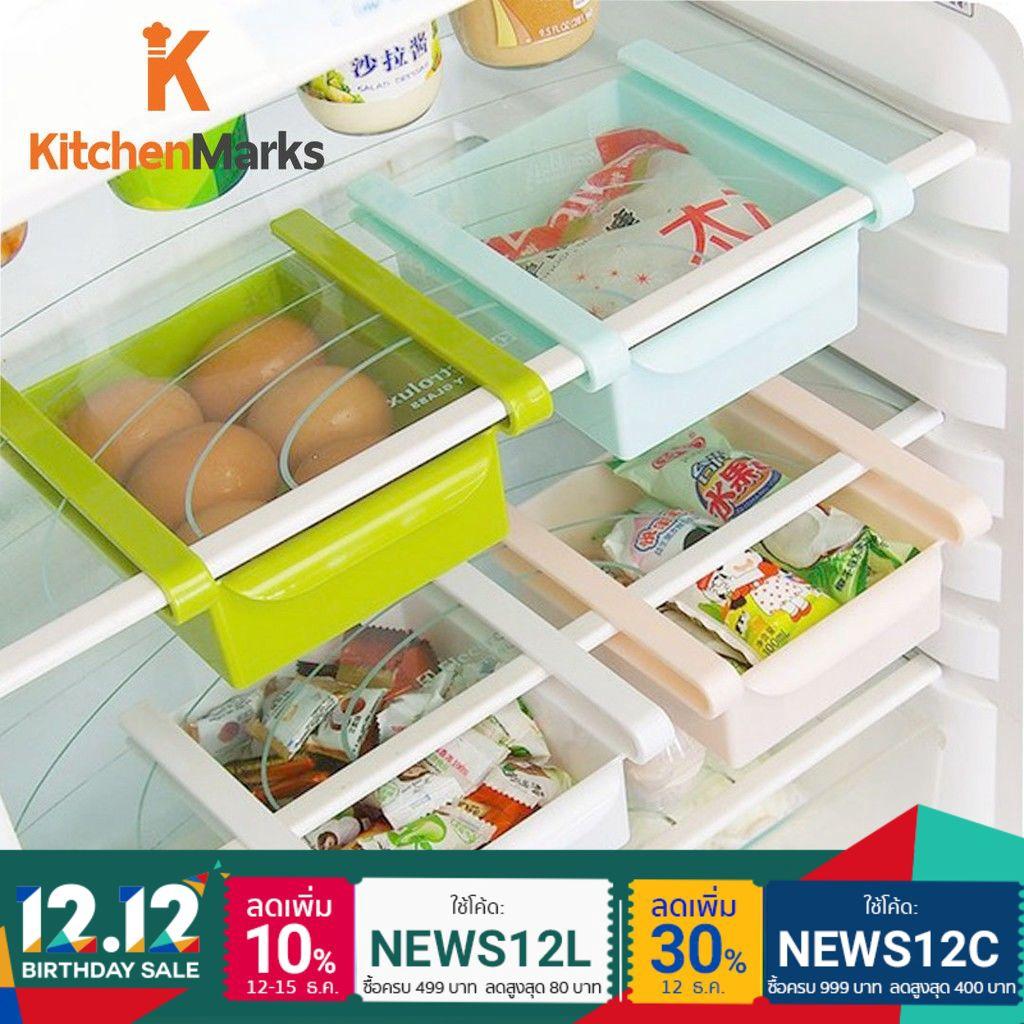 [4สี] KitchenMarks ลิ้นชักเพิ่มที่เก็บในตู้เย็น ลิ้นชักใต้โต๊ะ ชั้นวาง ลิ้นชัก ลิ้นชักเสริม ชั้นวางข
