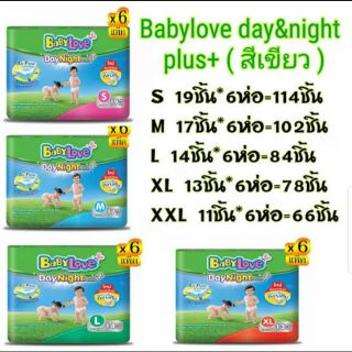 Baby love day&night plus
