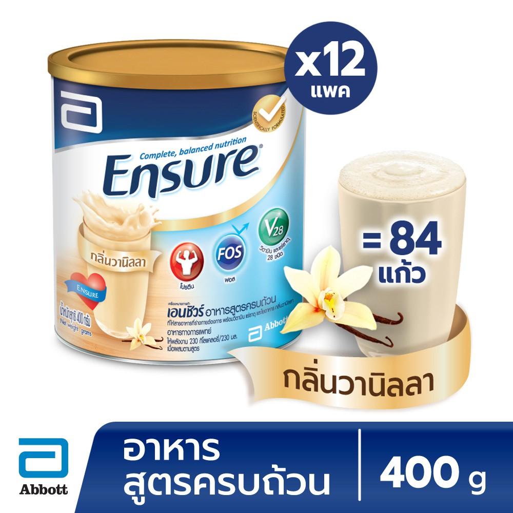 [จัดส่งฟรี] Ensure เอนชัวร์อาเสริมสูตรครบถ้วน กลิ่นวานิลลา ขนาด 400g (แพค12) Ensure Vanilla 400 g (p