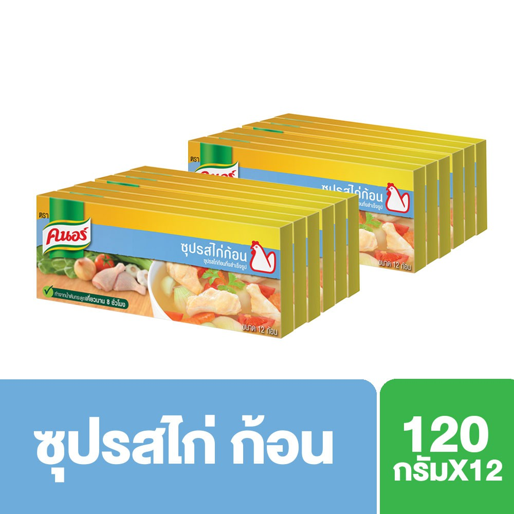 คนอร์ ซุปรสไก่ก้อน 120 กรัม (แพ็ค 6)x2 Knorr UNILEVER