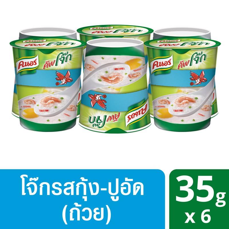 คนอร์ คัพโจ๊ก แบบถ้วย รสกุ้ง-ปูอัด (35 กรัม x แพ็ค 6) Knorr UNILEVER